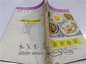 家常鱼菜 张丽明 李秀媛 胡小红 学苑出版社  1993年2月 32开平装