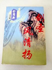 DA135341 金庸新作品集  剑圣风情扬(一版一印)