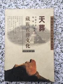 天.葬:藏族丧葬文化