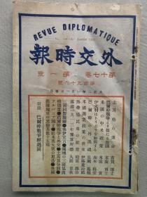 【孔网孤本】1913年(大正2年)日本外交杂志《外交时报》第18卷 第1号一册全!包括:巴尔干战争的教训、美国的中美政策、袁世凯的将来等
