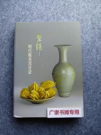 碧绿:明代龙泉窯青瓷