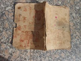 旧课本;初级小学课本;语文 第六册