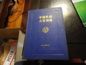中国民间方言词典(16开精装本)