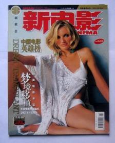 新电影2003年2月上(总第13期)附海报