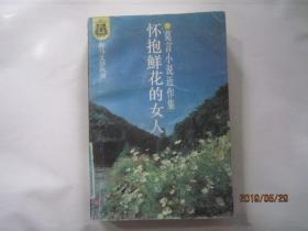 怀抱鲜花的女人:莫言小说近作集-1993年一版一印