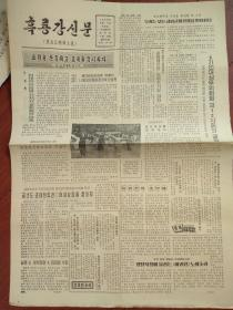 黑龙江新闻(朝鲜文)1985年9月7日,