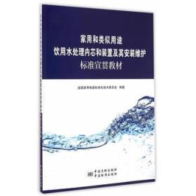 家用和类似用途饮用水处理内芯和装置及其安装维护标准宣贯教材