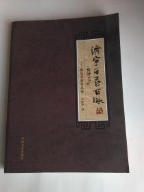 济宁百景百咏  —书法名家作品集 【带护套】