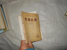 现代工业小丛书:照相乳胶(1938年初版)