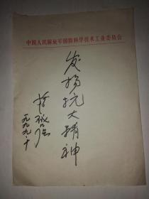 开国少将董启强题词手稿 《发扬抗大精神》(16开,)