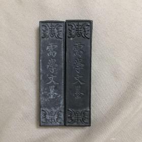 老墨条,老墨块,墨锭,约50年代