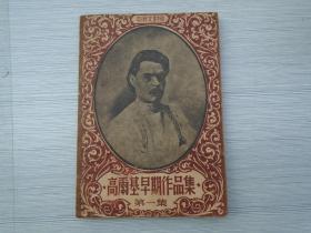 中俄文对照 高尔基早期作品集 第一集(32开平装1本,保证 正版原版老书,封面有原藏书人签名,详见书影)
