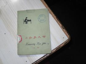 小宁学几何(上册)                       AE761