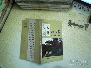 文史纵横 2014年第2期(总第54期)荔湾区文史专辑