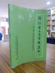 绵阳市文史资料选刊第十三辑:纪念抗日战争胜利五十周年专辑