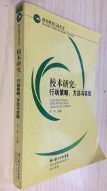 校本研究:行动策略、方法与实践 叶平 9787540312435