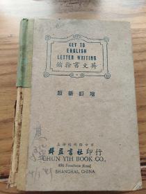 英文书翰论         1948年增订新版   精装【签名本】