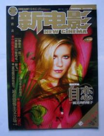 新电影2002年10月(总第8期)