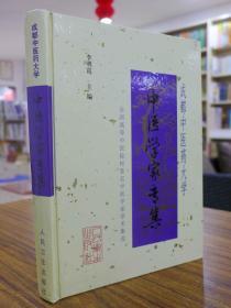 成都中医药大学:中医学家专集  1999年一版一印仅2070册 16K精装
