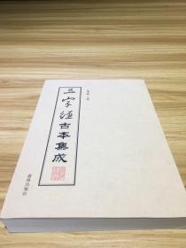 三字经古本集成