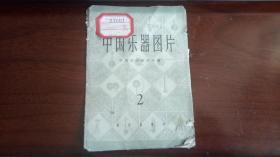 中国乐器图片 第二辑(1960年2月初版) 【只有一个封套,没有里面内容】