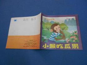 中国童话故事《小猴吃瓜果》24开91年一版一印