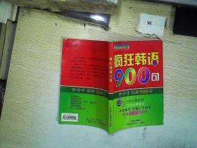 疯狂韩语900句