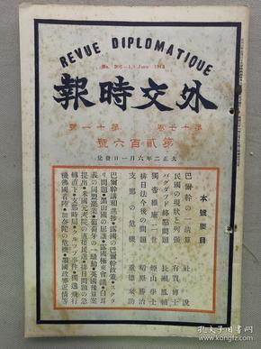 【孔网孤本】1913年(大正2年)日本外交杂志《外交时报》第17卷 第11号一册全!包括:巴尔干战争、中国的危机、民国的时局和列强态度、俄国的极东会议等