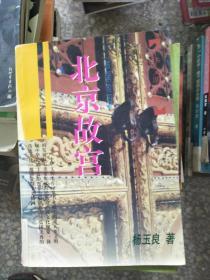 特价!北京故宫9787532523542