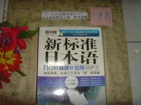 碟中谍 新标准日本语 入门精通应用MP3(一盒,7书,6盘,缺50音入门的盘)
