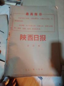 陕西日报1971年9月合订