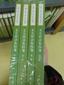 文天祥诗集校笺(中国古典文学基本丛书▪全4册)