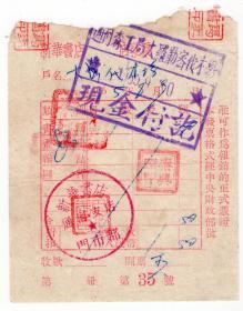 50年代发票单据-----1955年黑龙江省通河县,新华书店发票,35号