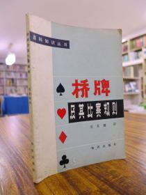 桥牌及其比赛规则——周家骝 译