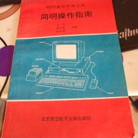 WPS桌面印刷系统简明操作指南
