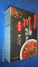 川味四季菜:春夏篇