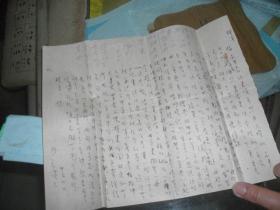 70年代书信一通:美瑛写给锺莫的【钢笔书写】