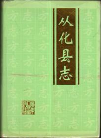 从化县志(附从化县志办致陈真然教授信札二通二页,附封)