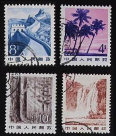 中国邮票------普21  祖国风光(信销票)
