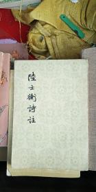 陆士衡诗注 1958年一版一印 私藏品好