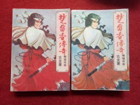 武侠小说《楚留香传奇-蝙蝠传奇》古龙著云南人民出版社1988年4月1版1印