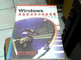 Windows设备驱动程序技术内幕