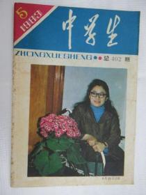 中学生 1983.5