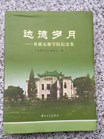达德岁月:香港达德学院纪念集