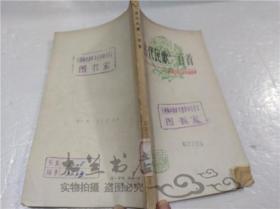 中国古典文学作品选读 古代民歌一百首 商礼群 上海古籍出版社出版 1979年11月 小32开平装