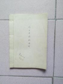 毛主席诗词解释 油印 线装