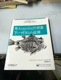 用AngularJS开发下一代Web应用