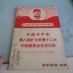 中国共产党第八届扩大的第十二次中央委员会全会公报(1968年第87期政治学习文选)