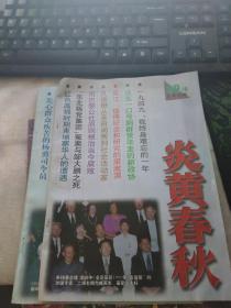 炎黄春秋1999年第8.9期