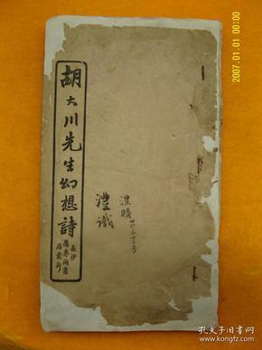 胡大川先生幻想诗